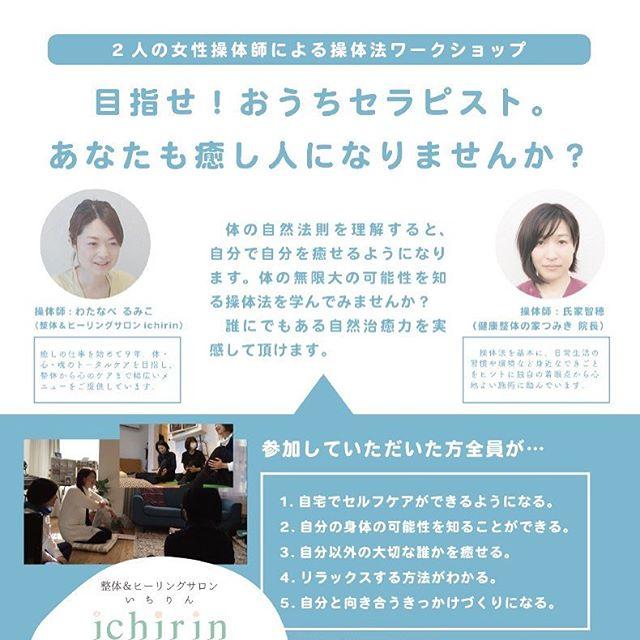 ついにワークショップ第2回が開催決定!ワイワイ楽しみながら操体法を学びませんか?#健康整体の家つみき #健康整体 #操体法 #福島市 #福島市整体 #飯坂 #飯坂整体 #bodywork #bodypreparation #health #fukushima #japan #ワークショップ #第2回 #始めての方も大歓迎 #興味のある方は是非 コメント下さい!