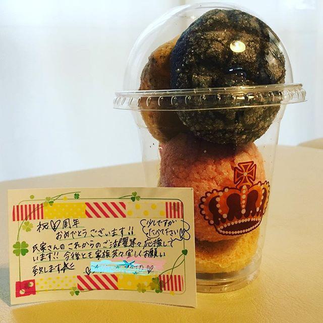 とても嬉しいメッセージ付きで♪2周年のお祝いありがとうございます(^^)気遣いをさりげなくしてくれるステキなAさん!見習わせて頂きます